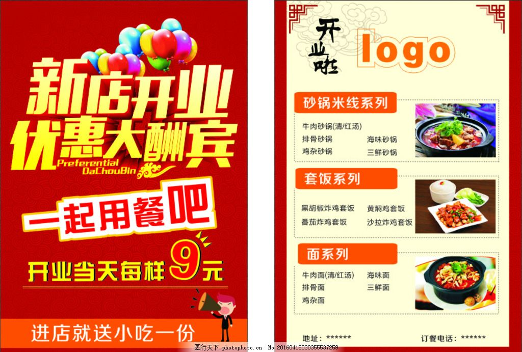 开业宣传单 餐厅开业 餐厅宣传单图片