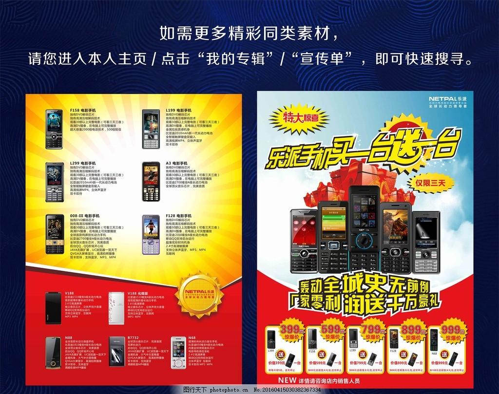 手机宣传单 产品宣传单      彩页 海报 宣传册 金色背景 黄色背景图片