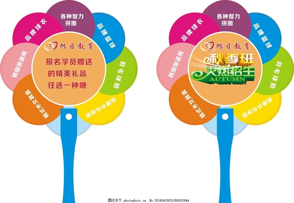 广告扇 幼儿园文化 幼儿园海报 幼儿园图片 幼儿园展板 幼儿园标语