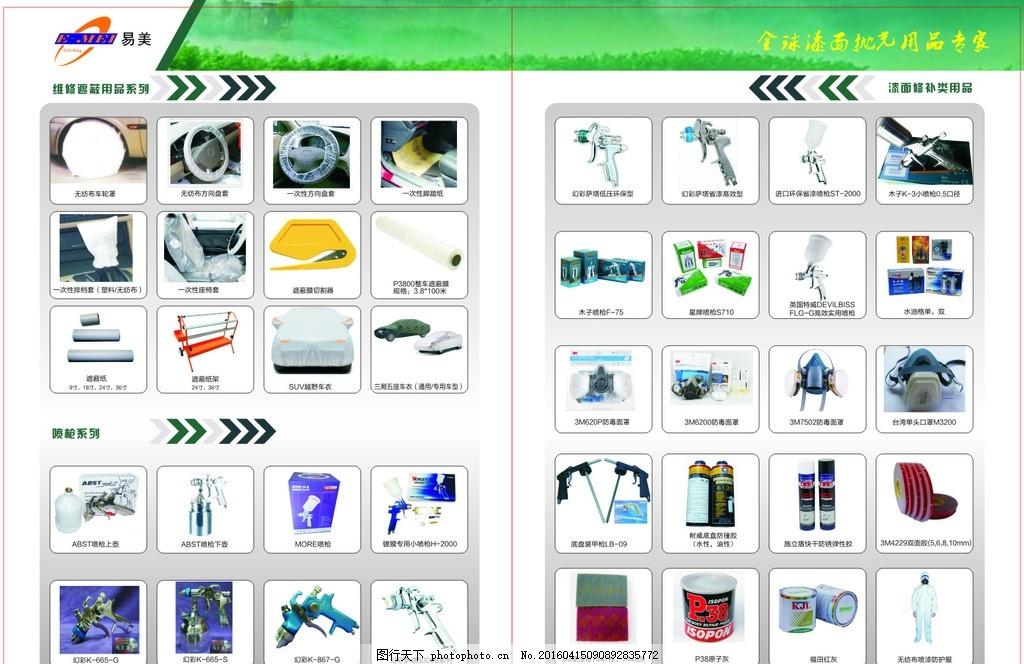 汽车产品手册 画册 产品画册 企业画册 公司画册 广告设计 画册设计