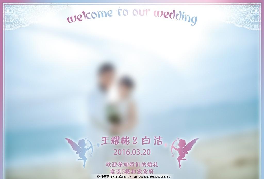 婚庆海报 婚庆展架 婚庆广告 欧式婚礼 婚庆logo 新人海报 迎宾牌