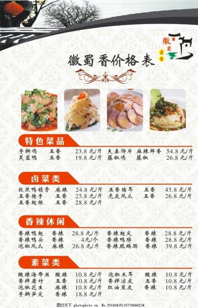 价格表 卤菜 菜单菜谱 餐厅 酒店 菜品 宣传单页 广告设计 菜单菜表图片