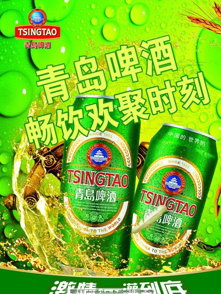 青岛啤酒广告 模版下载 青岛啤酒标志 啤酒瓶 广告设计 海报设计