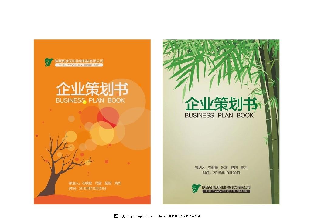 企业项目策划书_企业策划书封面