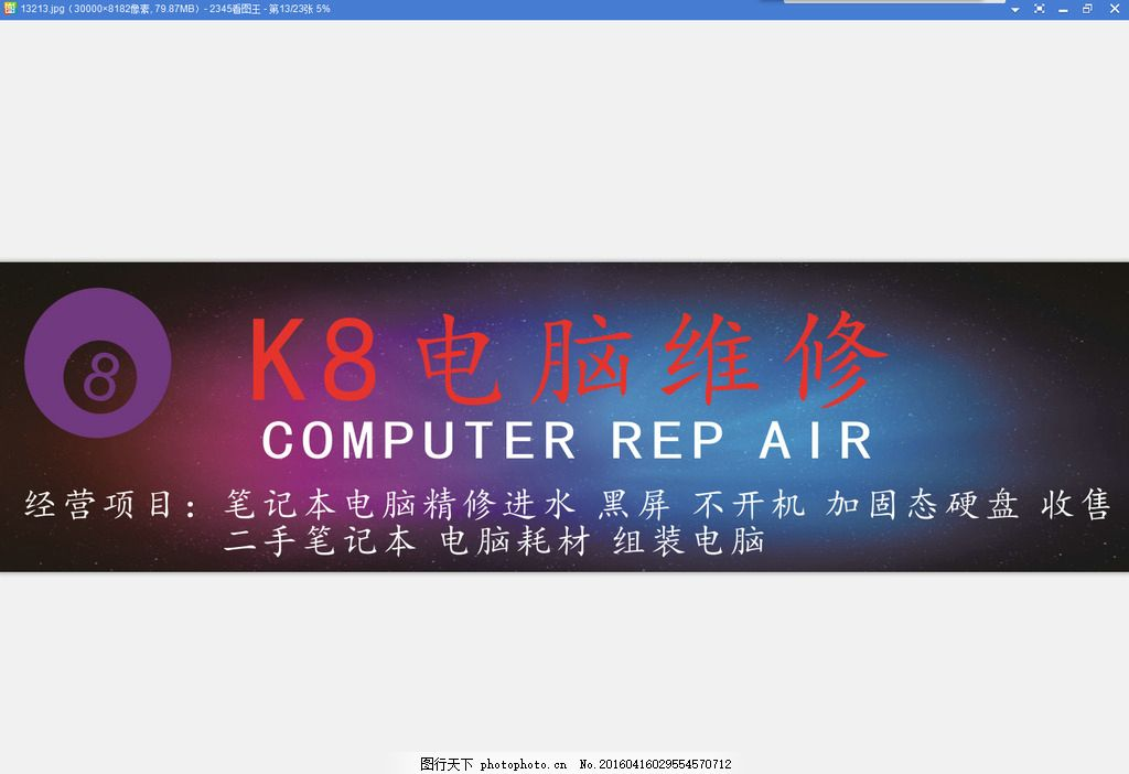台球招牌 背景 字 k8 台球 电脑维修 设计 广告设计 广告设计 cdr