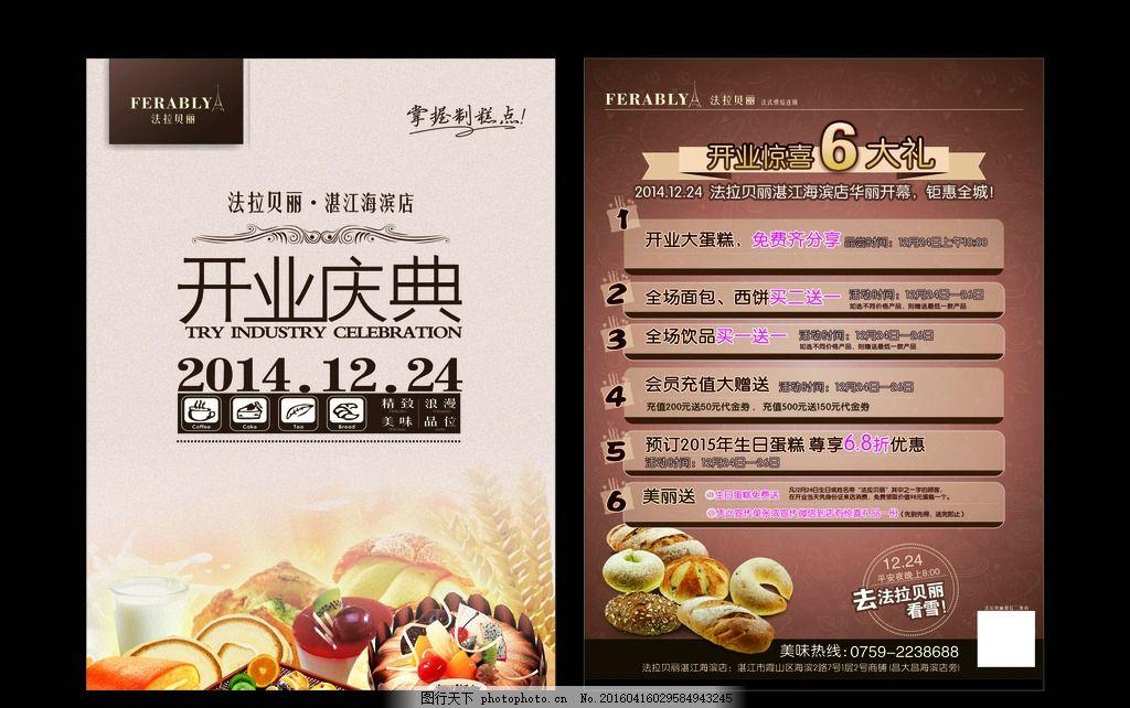 店庆宣传单 烘焙面包 法式烘焙 开业宣传单 周年店庆单张 店庆宣传