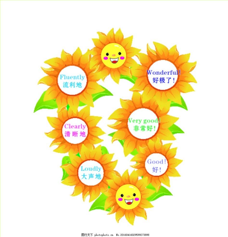 攀登英语造型向日葵教室,小学生壁画单词攀登学的小学教师心得体会两做一图片
