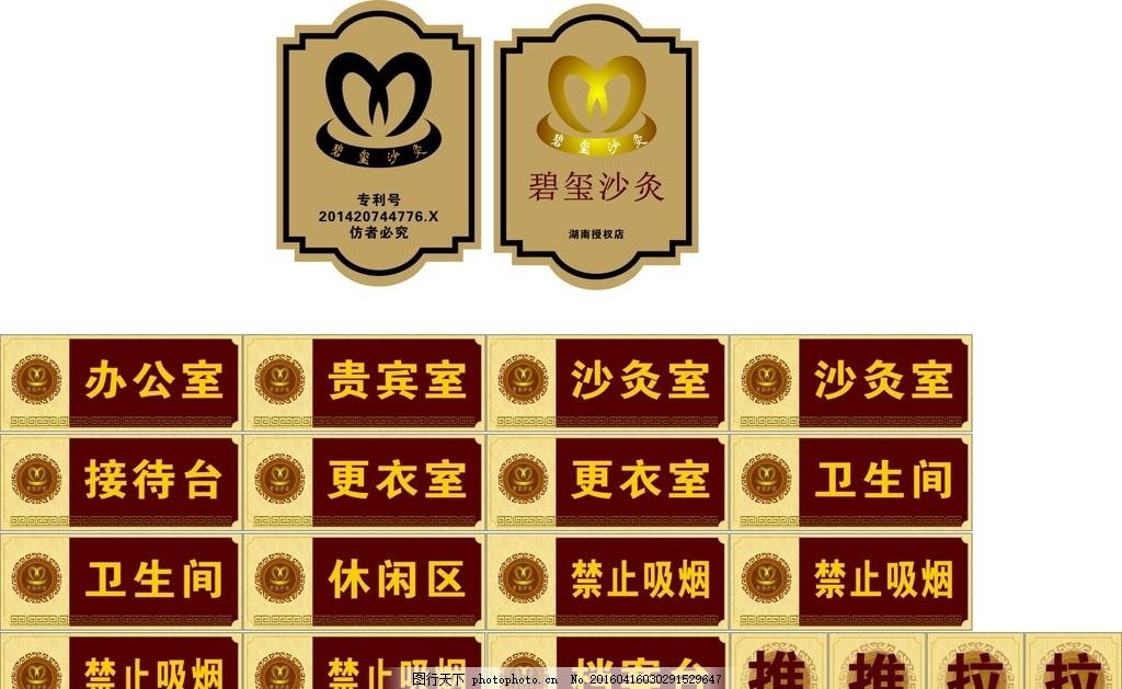 碧玺沙灸标志 推拉标志 门牌 房间牌 欧式花纹背景 高档上底板