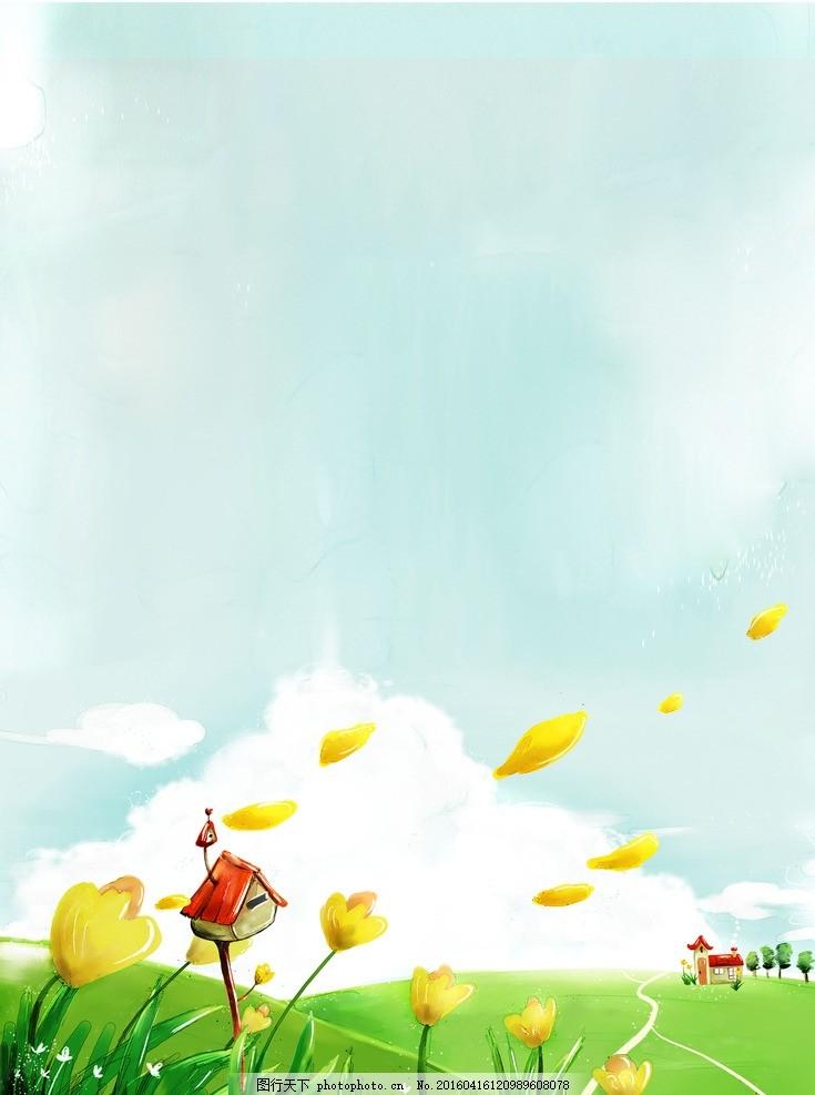 清新 梦幻 春天风景插画 田园风光 手绘插画 卡通背景 绿色背景 儿童