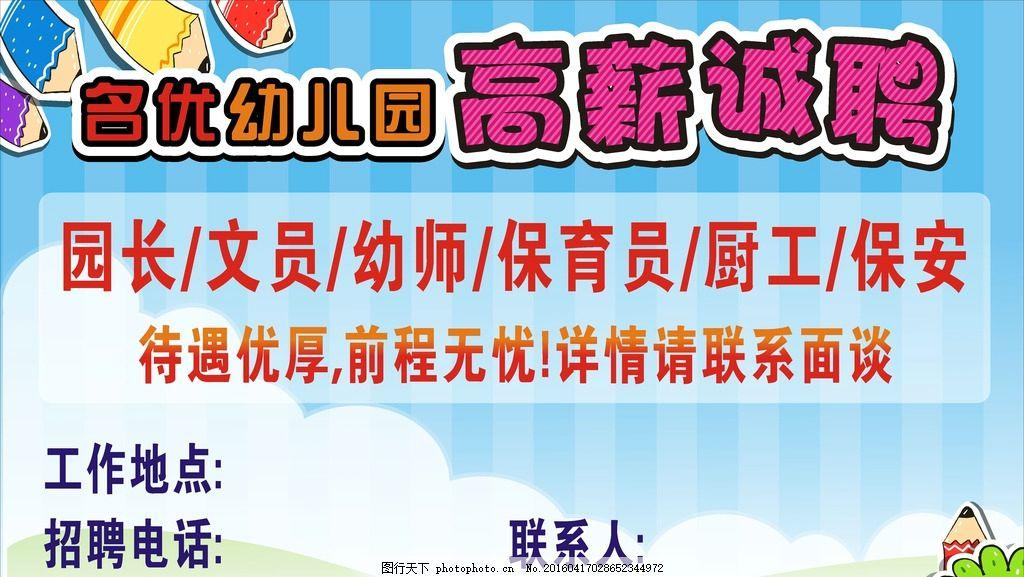幼儿园招聘广告海报