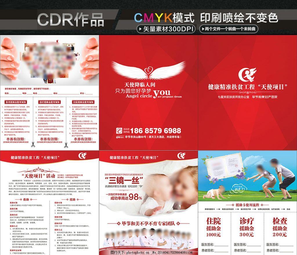 天使项目扶贫工程 三折页 健康精准 扶贫宣传折页 和美 广告设计