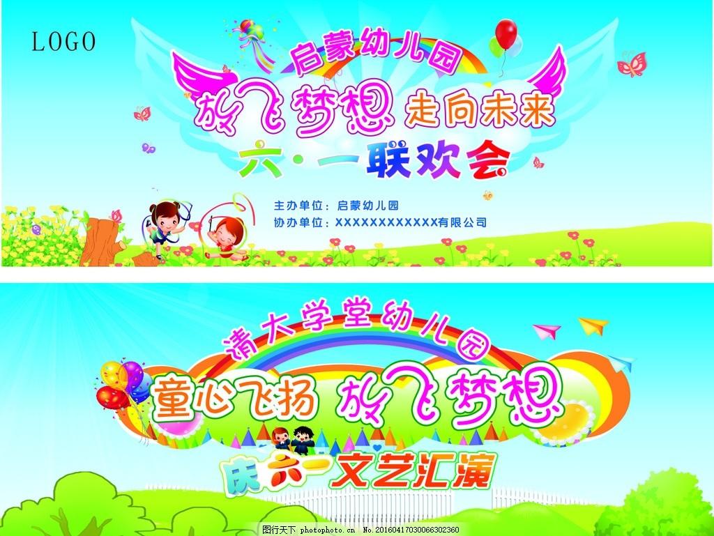 六一背景布 儿童节背景 六一晚会 幼儿园晚会 气球 翅膀 放飞梦想