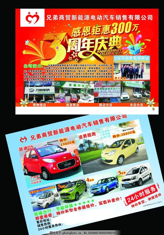 力帆电轿 电动汽车 三周年 店庆 美迪电动 设计 广告设计 dm宣传单 cd