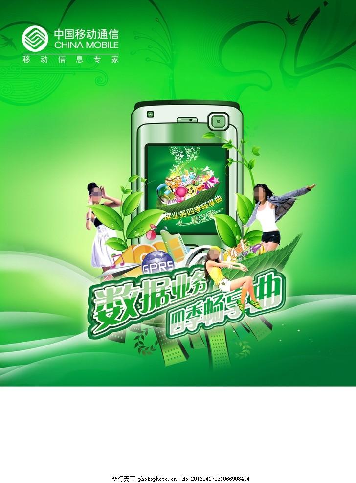 中国移动套餐宣传海报