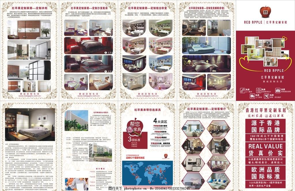 红苹果五折页 家具折页 家具排版 图片排版 五折页排版 设计 设计