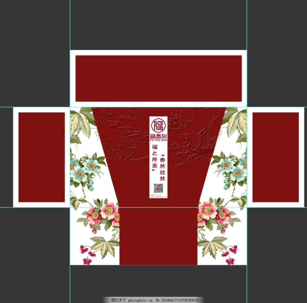 包装盒展开图设计
