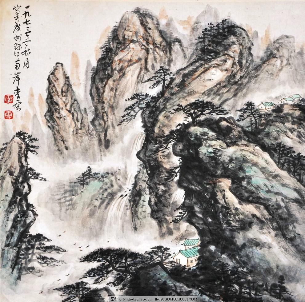 李云 山水 写意 水墨画 国画 中国画 传统画 名家 绘画 艺术 设计