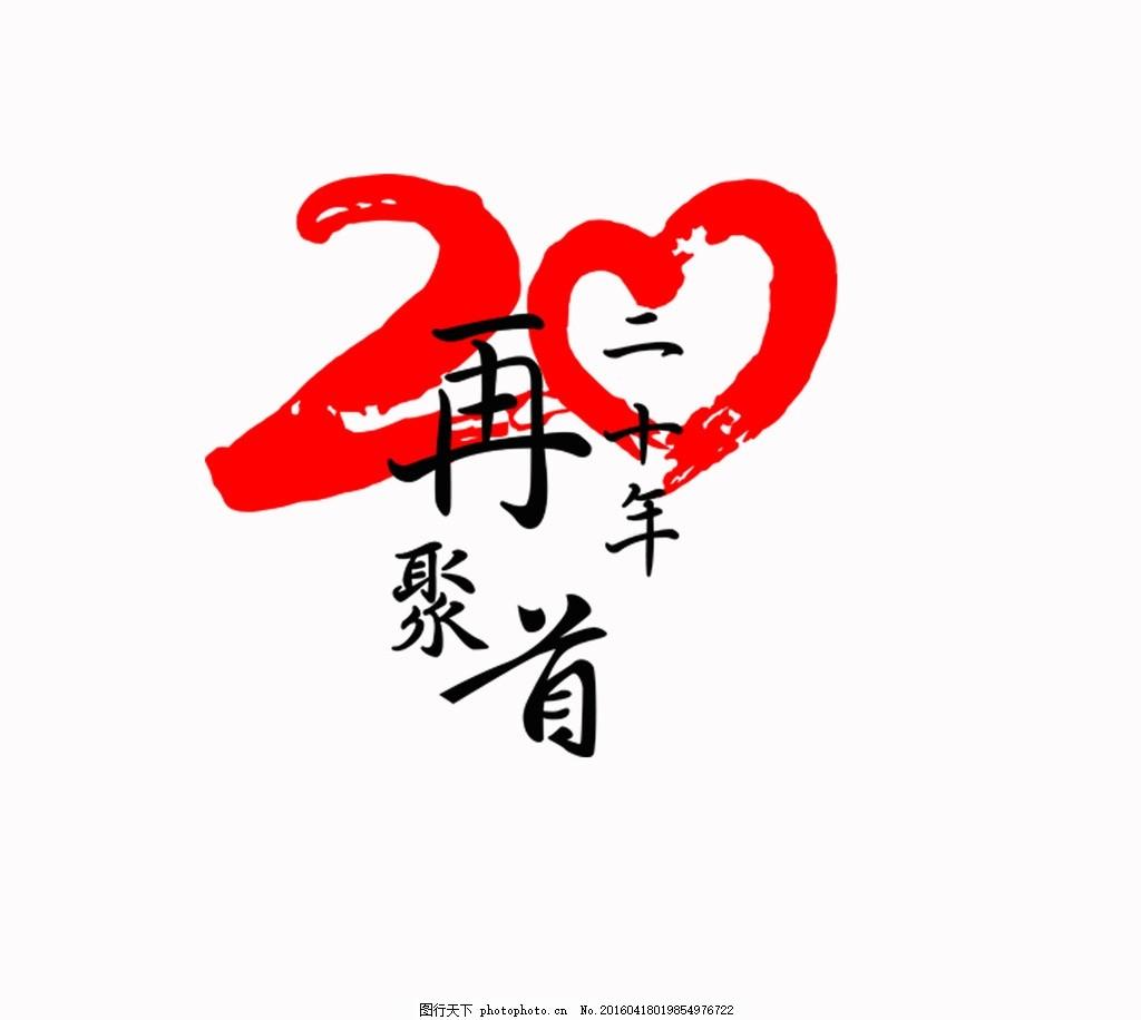 再聚首 20年 班服 logo 聚会 设计 标志图标 公共标识标志 300dpi psd