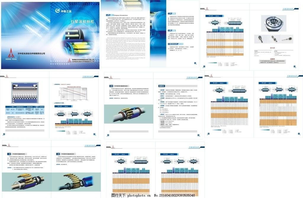 工业画册 工具画册 高档画册 轴承画册 蓝色背景 高光 设计 广告设计