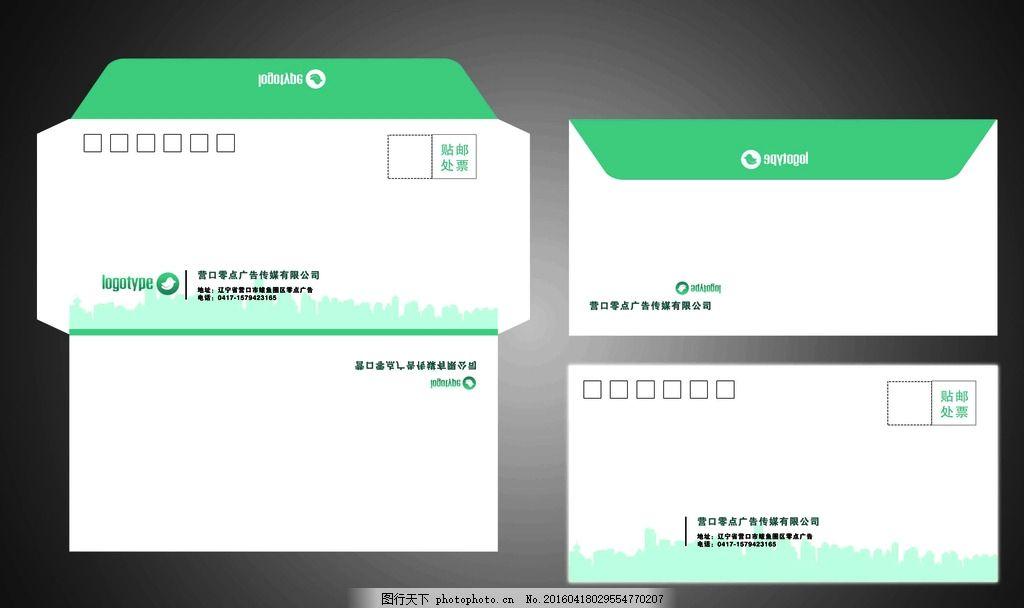 绿色信封平面展开图