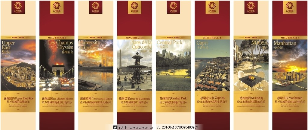 别墅楼书 地产报广 园林地产 别墅广告 地产宣传页 房产宣传 欧式房产