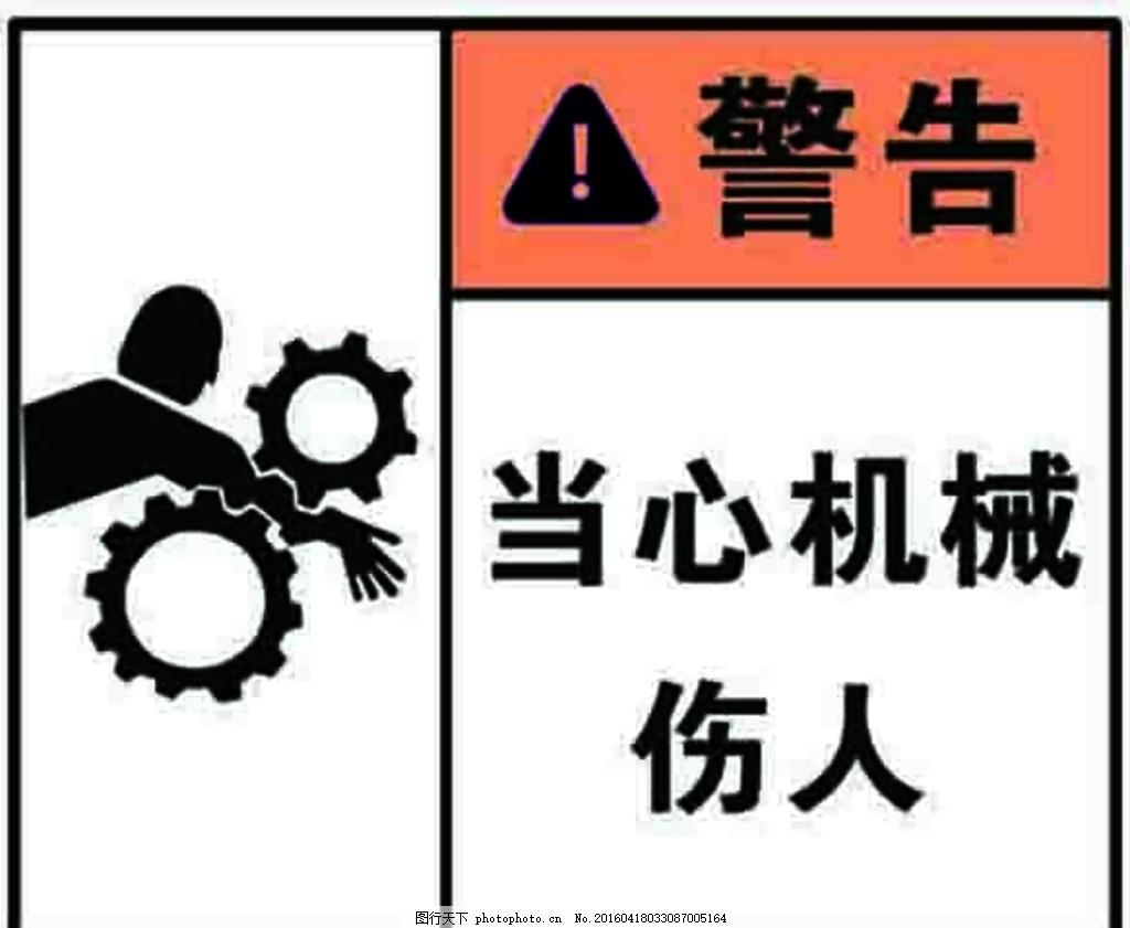 当心机械伤人 安全标志 安全标牌 安全标识 当心机械伤手 齿轮图片