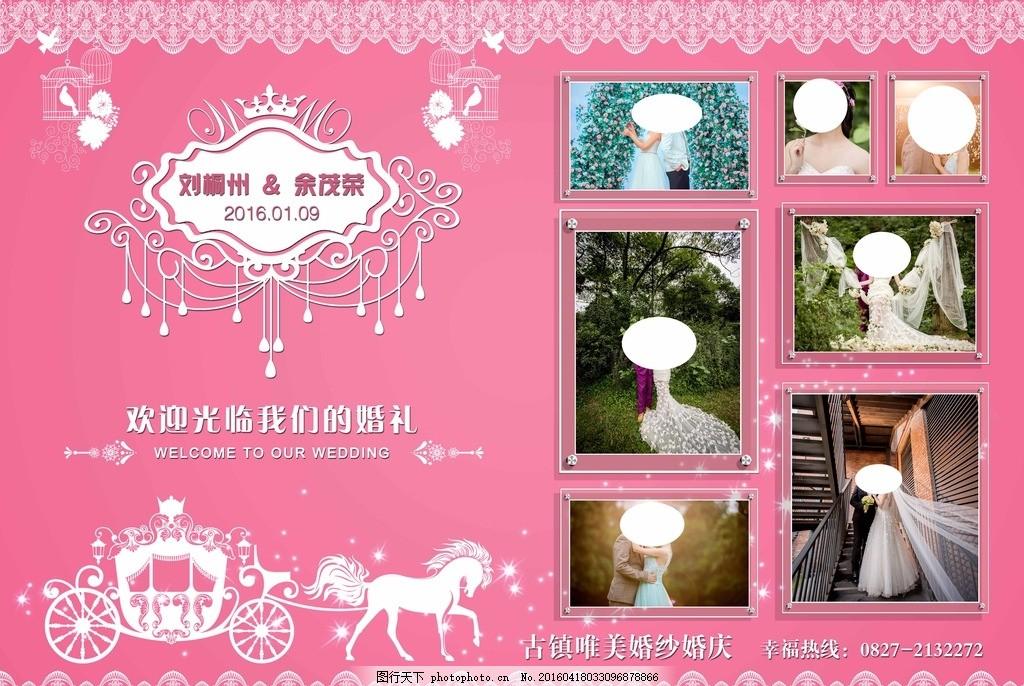 婚礼迎宾照片 迎宾照片 喷绘 婚礼 婚庆 迎宾区 海报 设计 psd分层