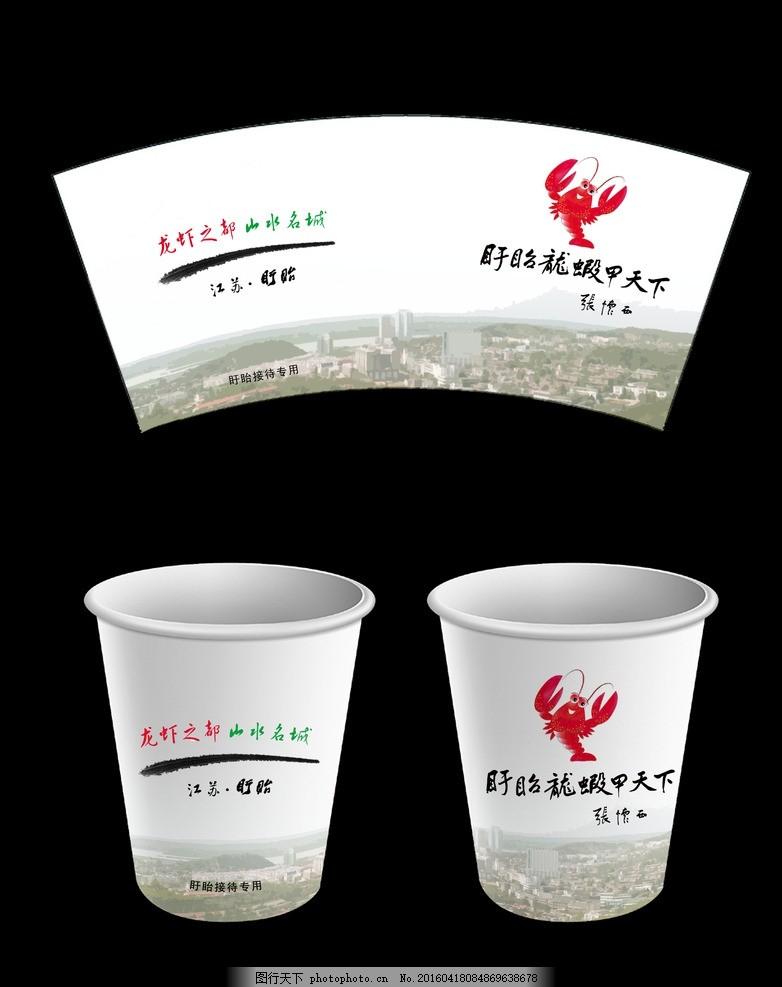 纸杯 模版下载 纸杯素材下载 纸杯模板下载 纸杯设计 纸杯效果图 纸杯