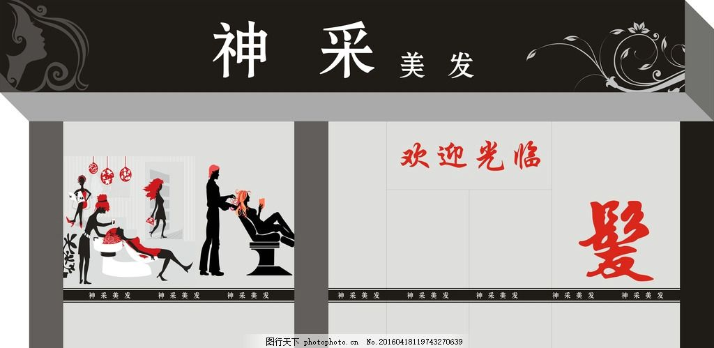 剪发室 发廊招牌图片