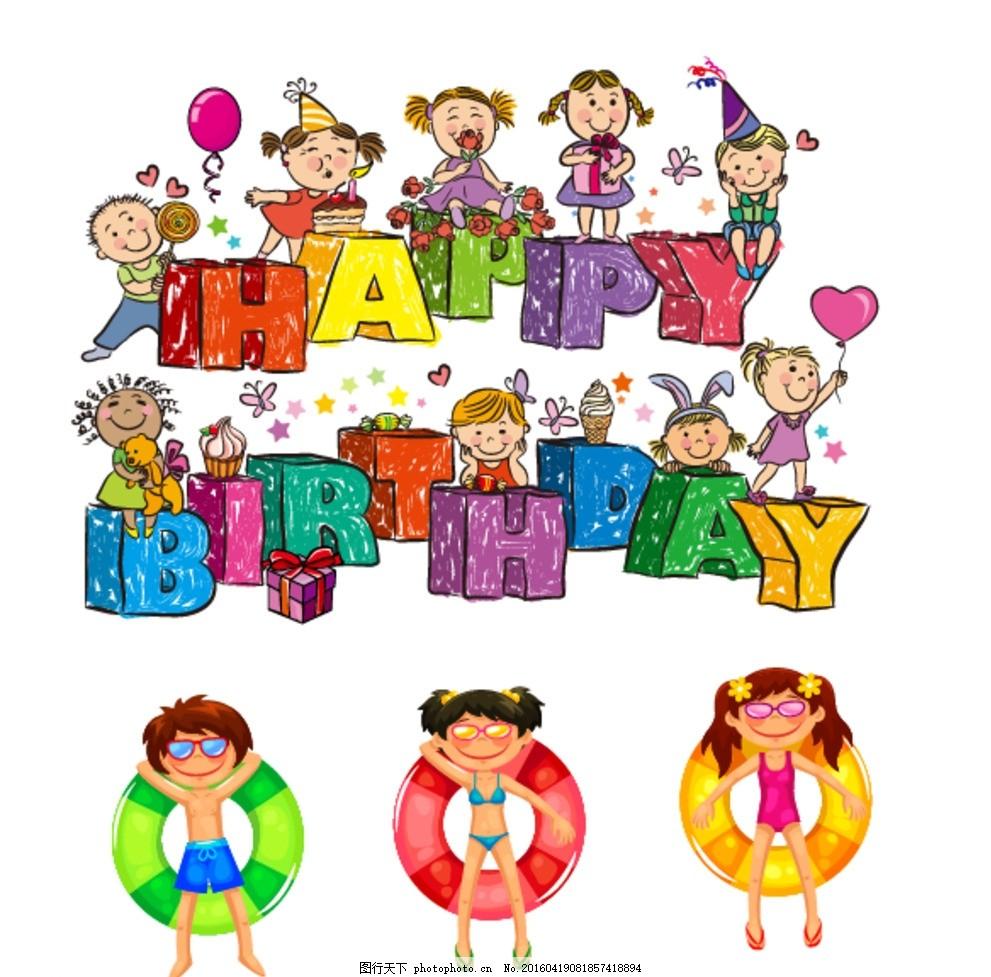 儿童节素材 游泳儿童 卡通儿童 小学生 手绘 女孩 插画 快乐儿童 儿
