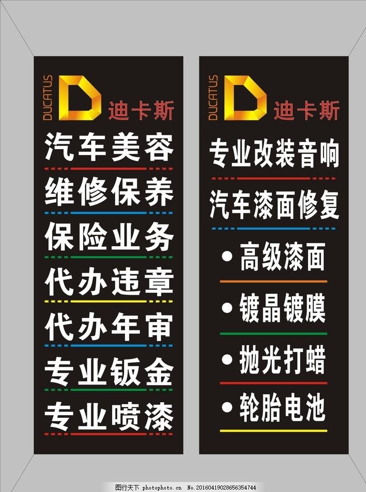 迪卡斯汽车美容广告设计 迪卡斯 汽车美容广告 汽车招牌设计 迪卡斯