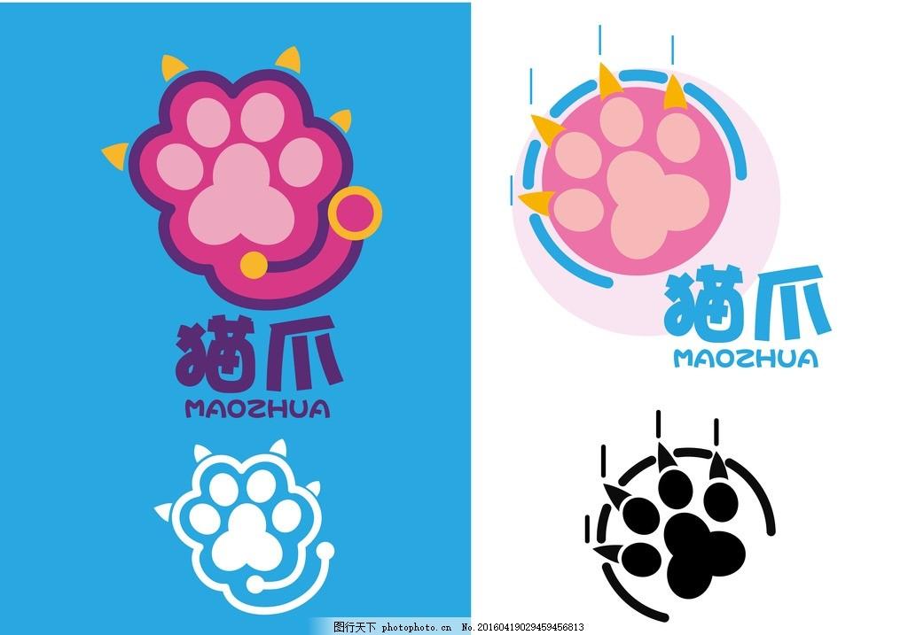 猫爪logo logo 猫爪 宠物 猫 灵活的 儿童 玩具 可爱 刺挠 卡通 玩偶