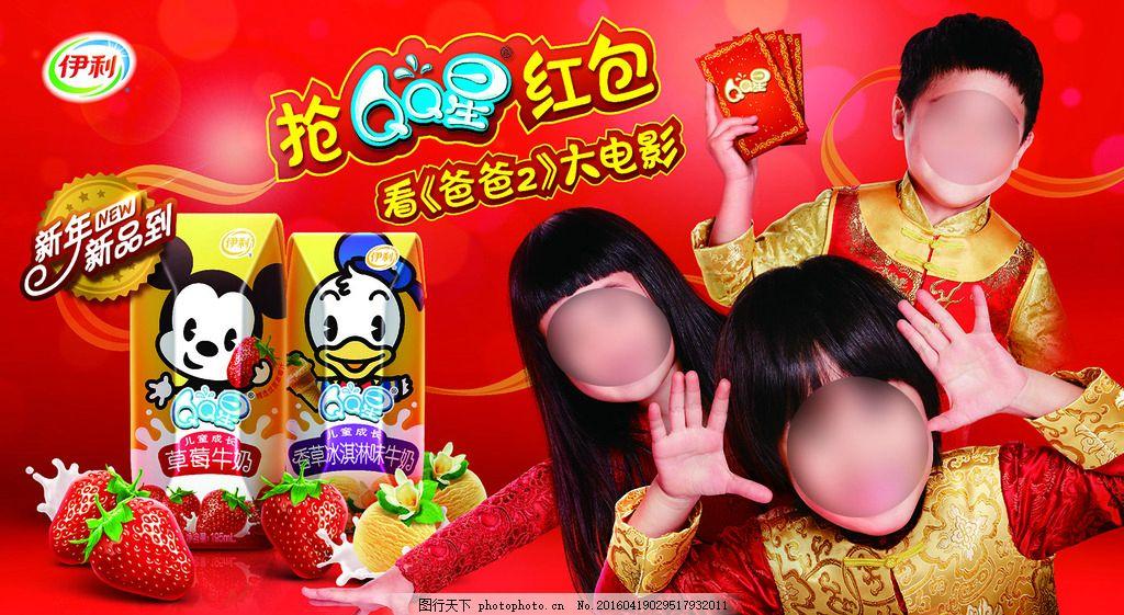 伊利qq星牛奶贺岁广告 草莓 香草冰激凌味 儿童牛奶 横版 海报