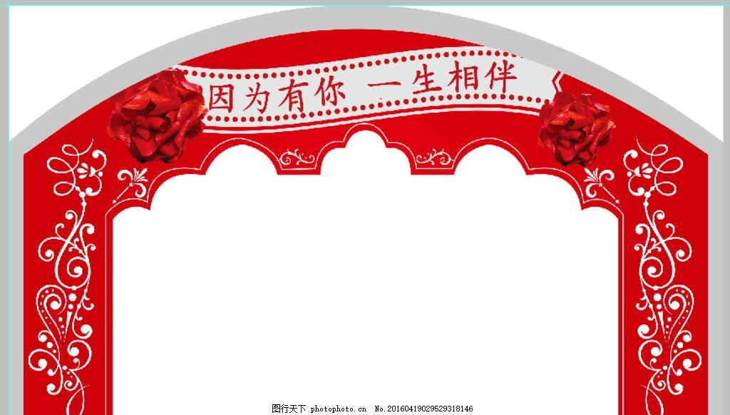 大红拱门造型 拱门 庆典活动造型 婚庆主题画 时尚拱门造型 红色主题图片