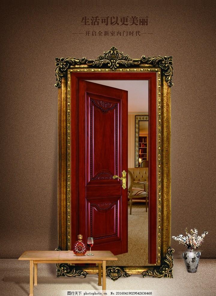 创意实木门 模版下载 创意门 实木门 欧式门场景 门 时尚门 椅子 花瓣