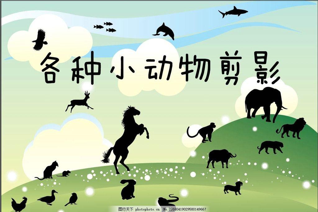 猴子 树林 矢量 动物园 可爱 剪影 小动物剪影 轮廓 小动物轮廓 海洋