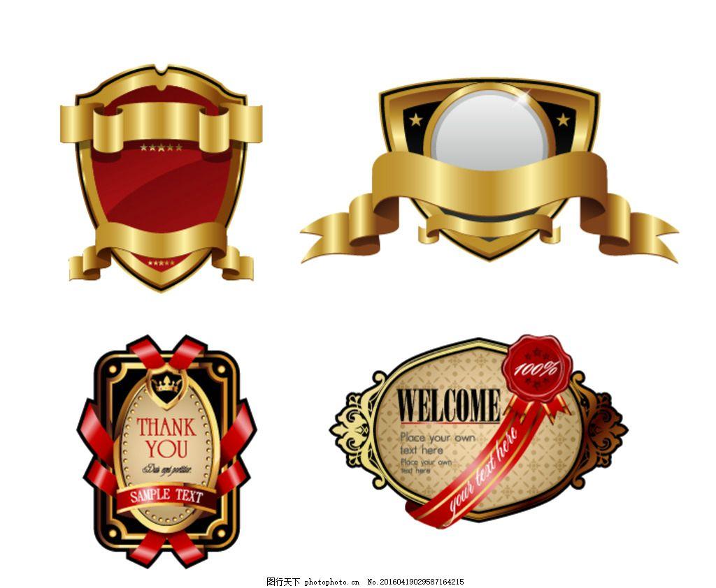 金属标签 丝带 质感标签 复古 怀旧 边框 勋章 名牌标签 欧式金色标签