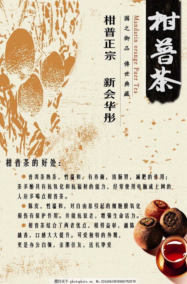 柑普茶海报