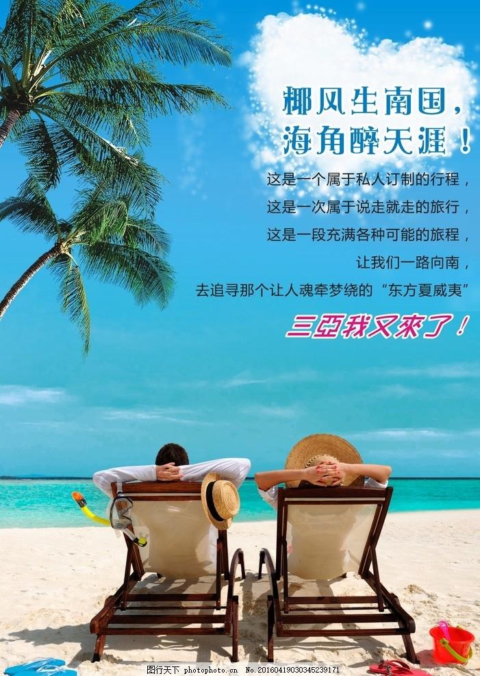 海南旅游海报