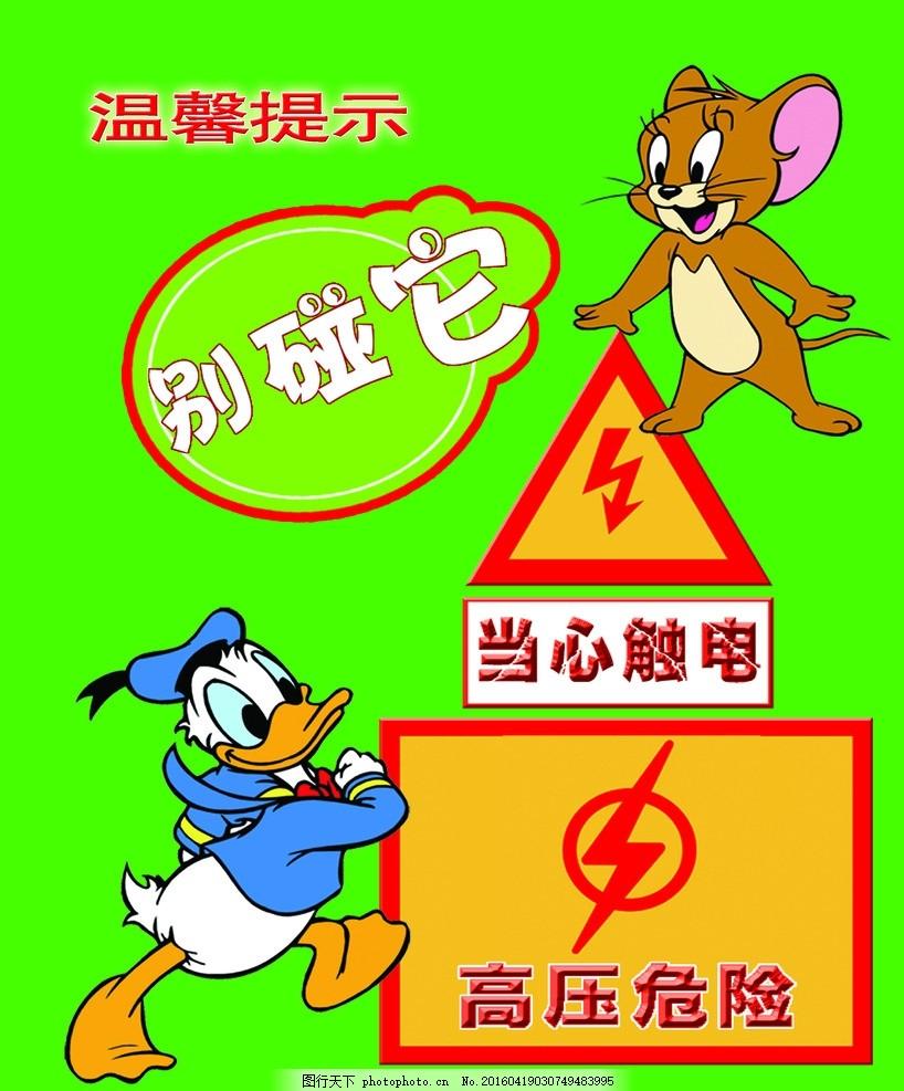 温馨提示 高压危险 当心触电 别碰它 卡通高压危险 警示标识 室内广告图片