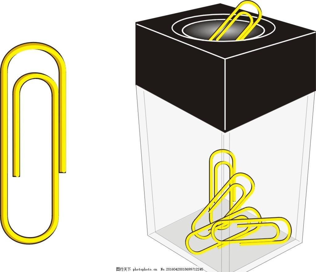 回形针 办公用品 文具 矢量 手绘 动漫动画