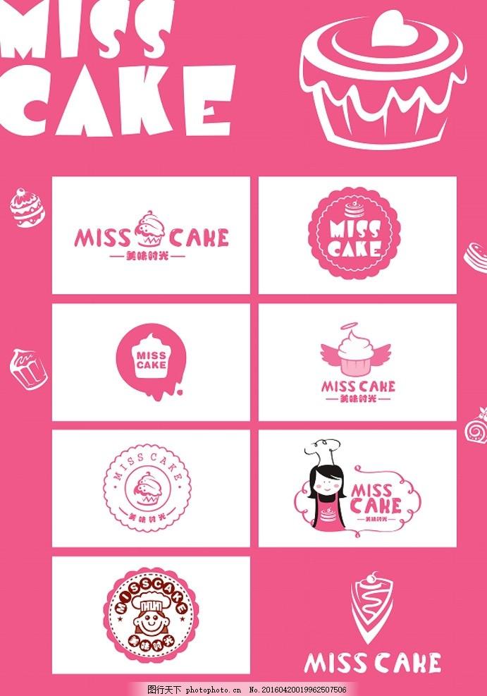 蛋糕店logo 蛋糕店      粉红色 卡通 misscake logo专辑 设计 标志