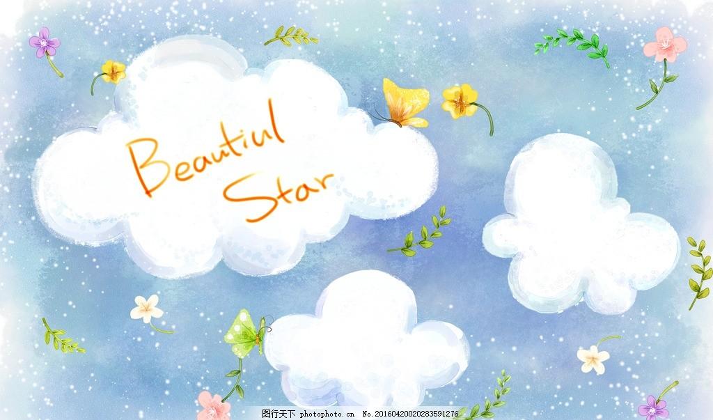 梦幻背景 卡通 手绘背景 水彩背景 浅色 云 花朵 蝴蝶 叶子