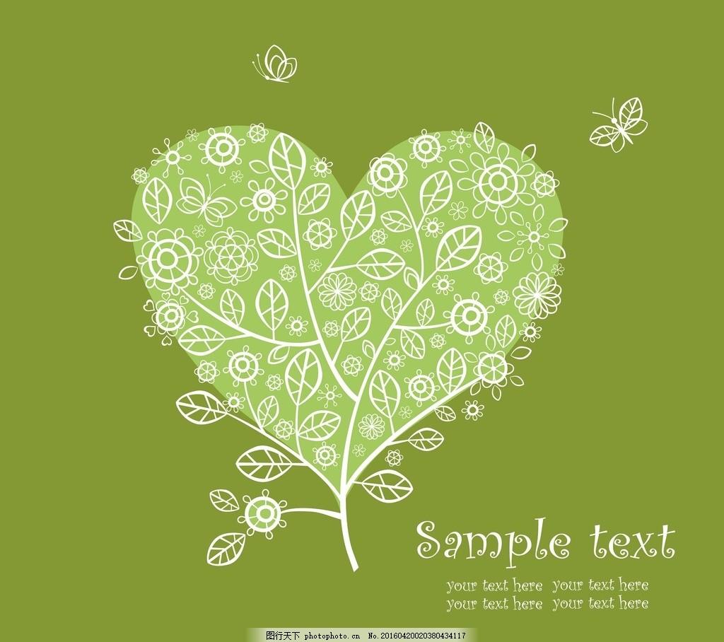 心形花 树枝 树叶 爱心 蝴蝶 绿色 设计 底纹边框 花边花纹 eps