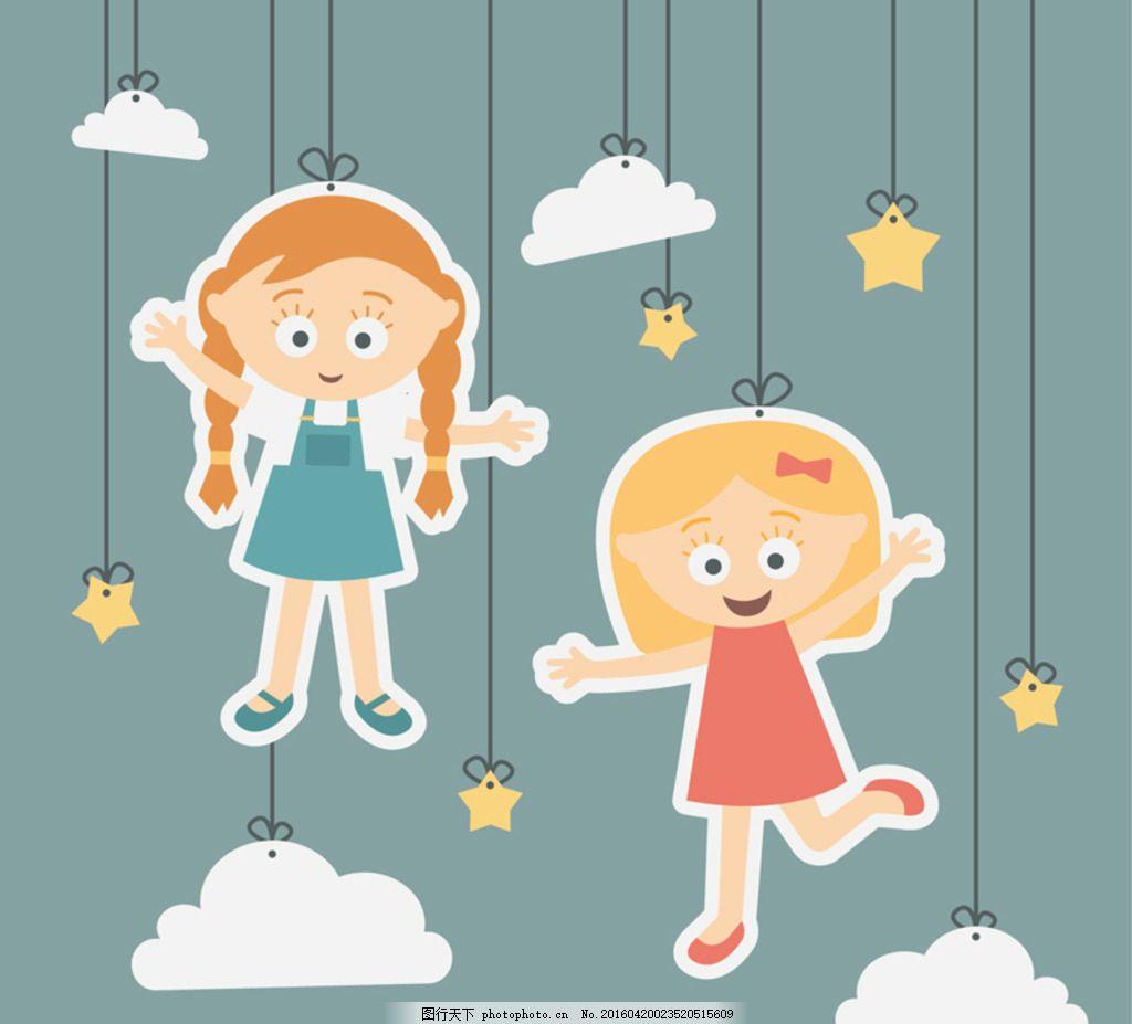 云朵 白云 星星 卡通 儿童 小孩 孩子 孩童 幼儿 幼童 女童 女孩 女生