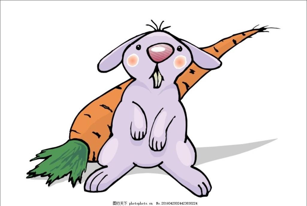 兔素材 兔矢量 兔子素材 兔子矢量 小兔子 小白兔 大白兔 红萝卜 卡通