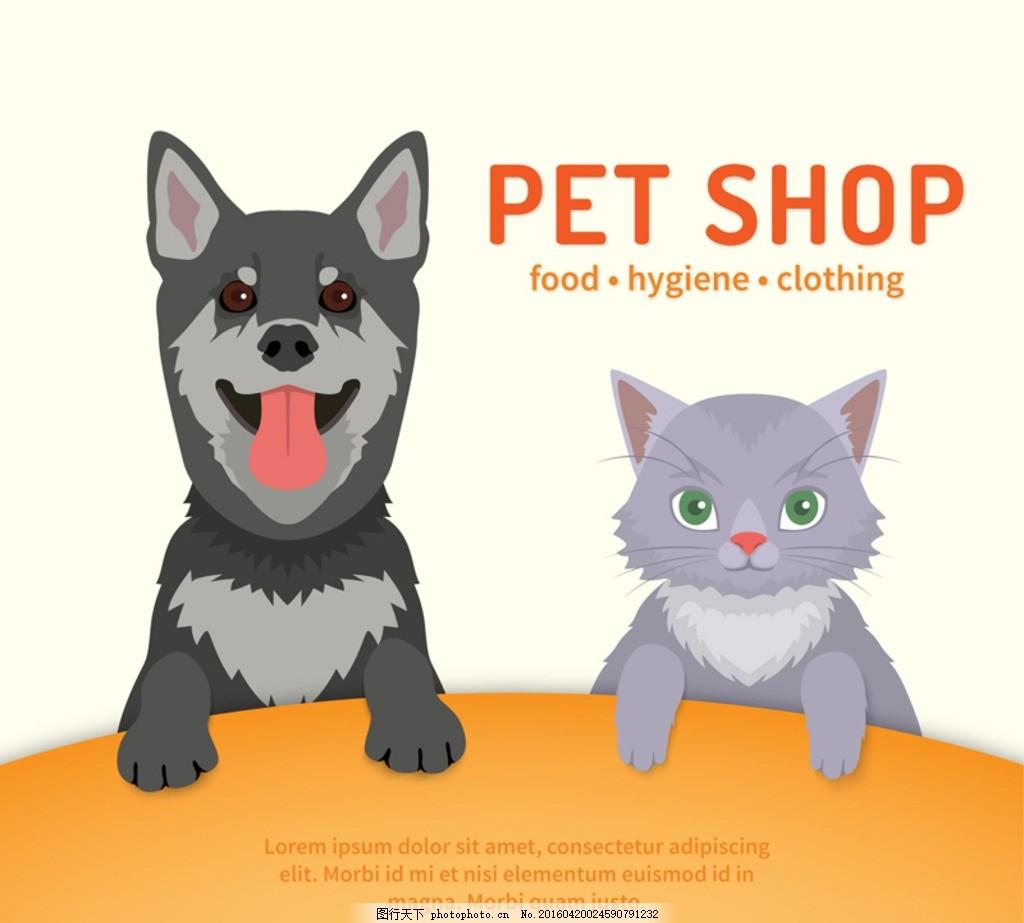 可爱宠物商店海报 宠物店 动物 狗猫 小猫 猫咪 小狗 插画