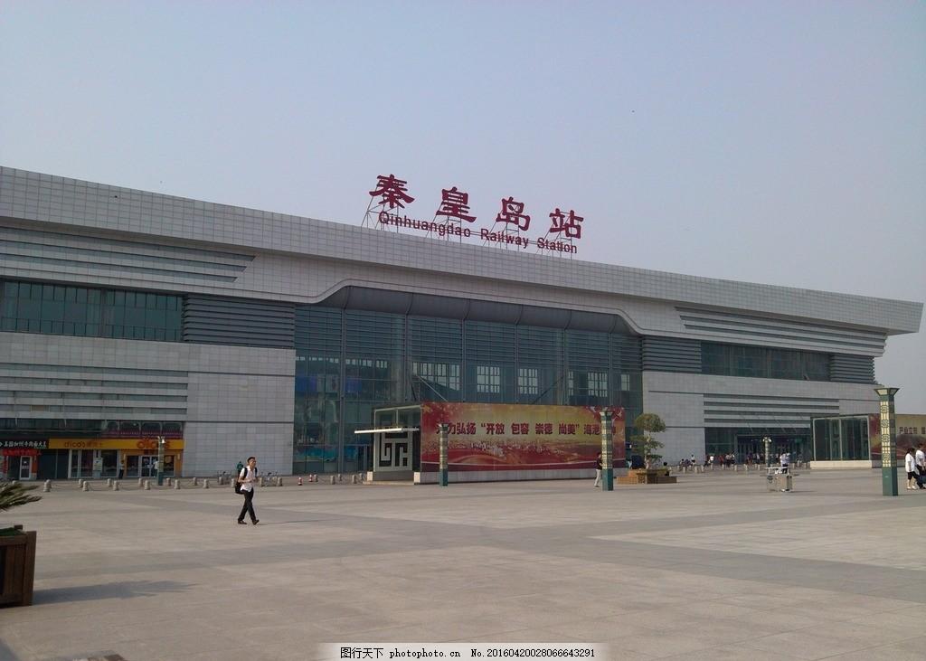 秦皇岛火车站建筑