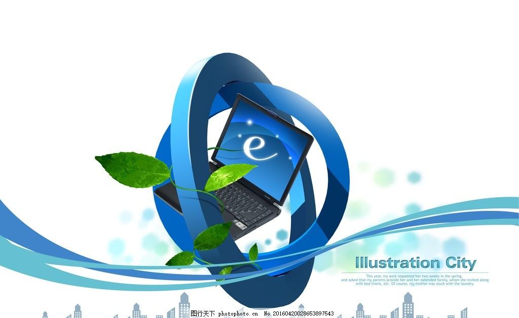现代科技PSD创意设计 商务科技 因特网 笔记本 城市背景 树叶