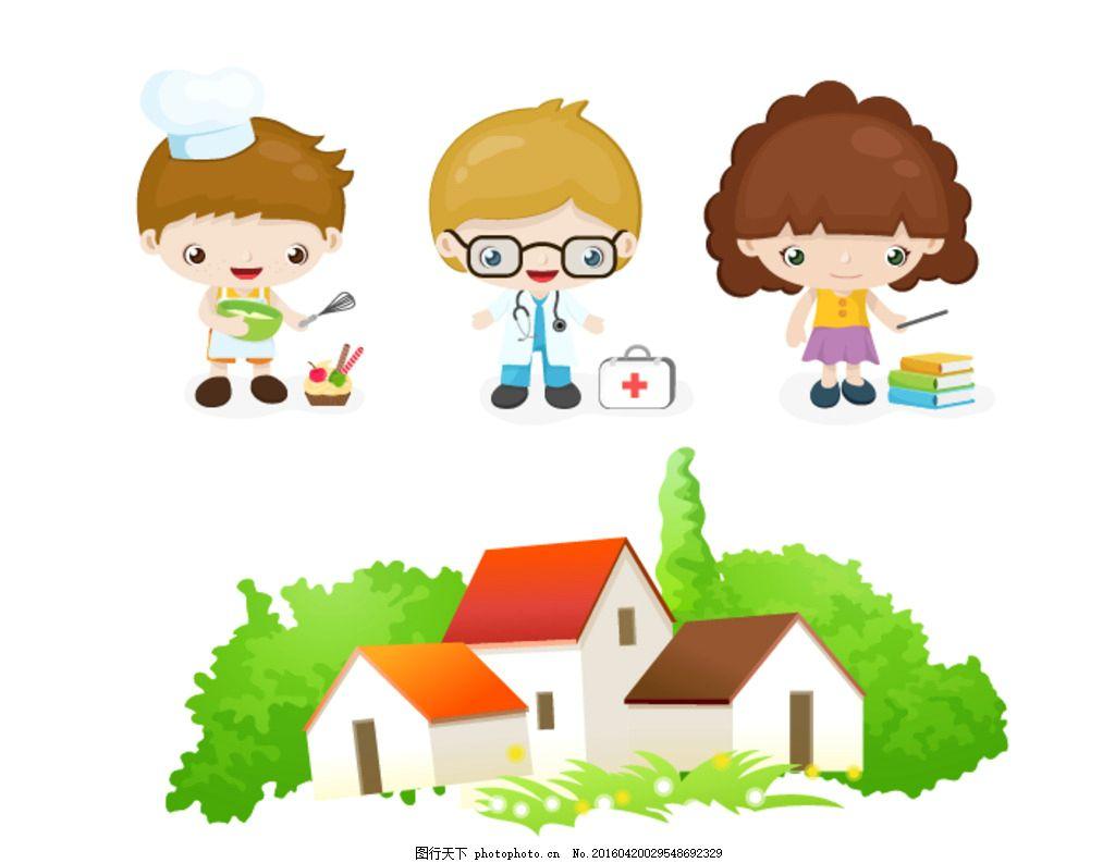 医生 面点师 卡通房子 卡通儿童手绘 女孩 插画 快乐儿童 儿童绘画 漫